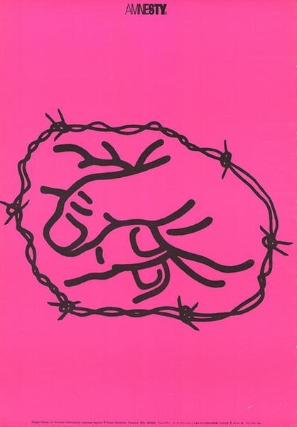 shigeo-fukuda-amnesty-barbed-wire.jpg