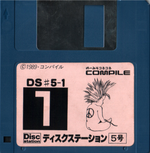 disc-station-5-disc-1.jpg