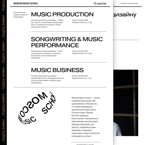 Moscow Music School - школа современной музыки. Мы вдохновляем и обучаем тех, кто завтра перевернет музыкальную индустрию в России и мире.