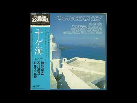 Haruomi Hosono, Takahiko Ishikawa, Masataka Matsutoya - The Aegean Sea Tracklist: 00:00 | エージアン・ファンタジー 06:47 | アトランティス 09:50 | レゲ・エーゲ・ウーマン 13:50 | ミコノスの花嫁 17:52 | イマージュ 24:50 | 波間の薔薇 30:13 | デイ・ブレイク 34:38 | アプロディーテの嘆き 00:00 | Agean Fantasy 06:47 | Atlantis 09:50 | Reggae Aegean woman 13:50 | The bride of Mykonos 17:52 | Image 24:50 | Waves between waves 30:13 | Day Break 34:38 | Aroidite's mourning (◕ᴥ◕)
