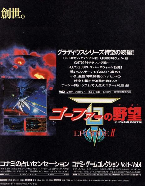 msx_magazine_1989-01_ascii_jp_0048.jpg