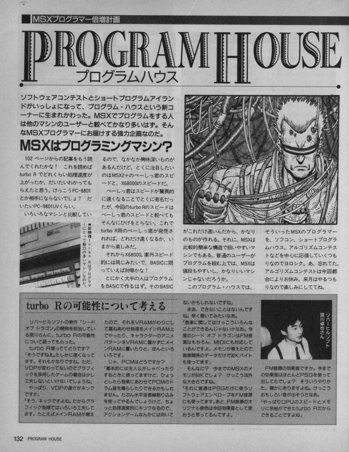 msx_magazine_1990-11_ascii_jp_0131.jpg