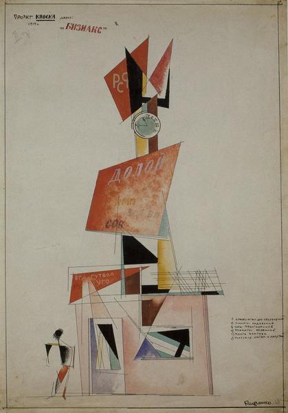 Design for a Newspaper Kiosk, Alexander Rodchenko, 1919