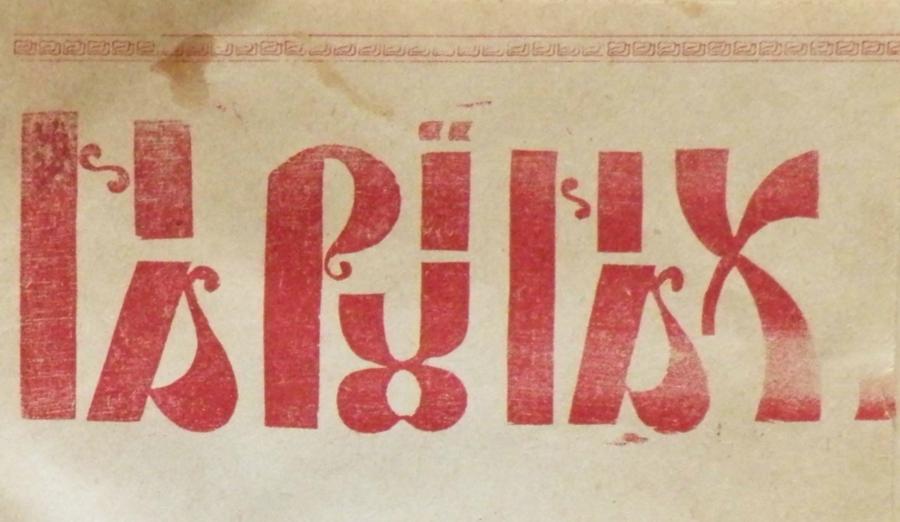 Присвята Листопадовій повстанчій групі 1921 р. на Волині.