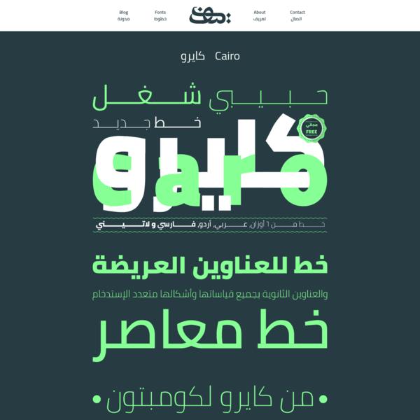 Cairo - kief Type Foundry