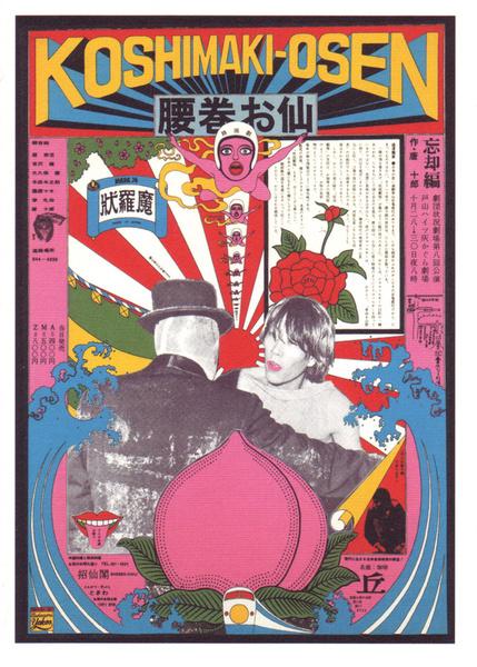 tadanori-yokoo07-koshimaki-osen-66-.jpg
