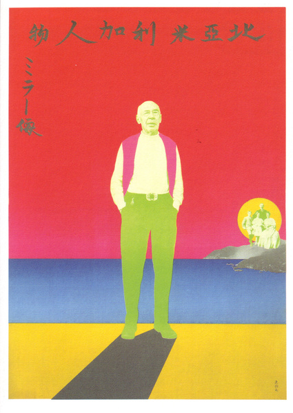 tadanori-yokoo20-exhibition-of-art-by-henry-miller-1968.jpg