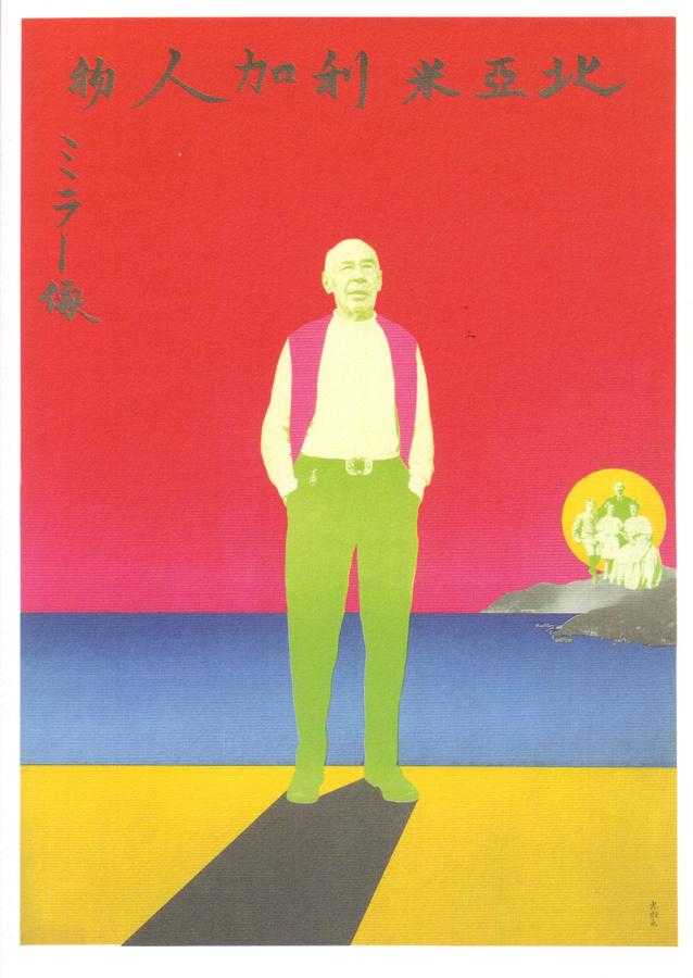 tadanori-yokoo20-exhibition-of-art-by-henry-miller-1968.jpg