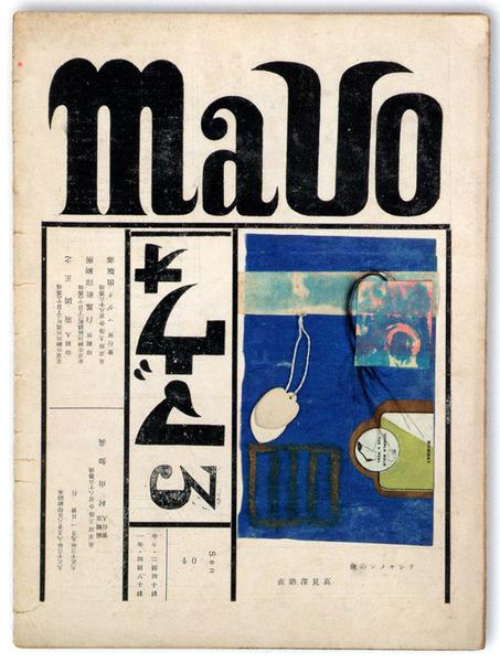 https://robertogreco.tumblr.com/post/120635575463/monoskop-mavo-magazine-was-edited-by-tatsuo-okada