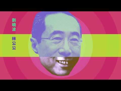 達明一派 Tat Ming Pair《排名不分先後左右忠奸2012 (你chok定唔chok)》官方MV