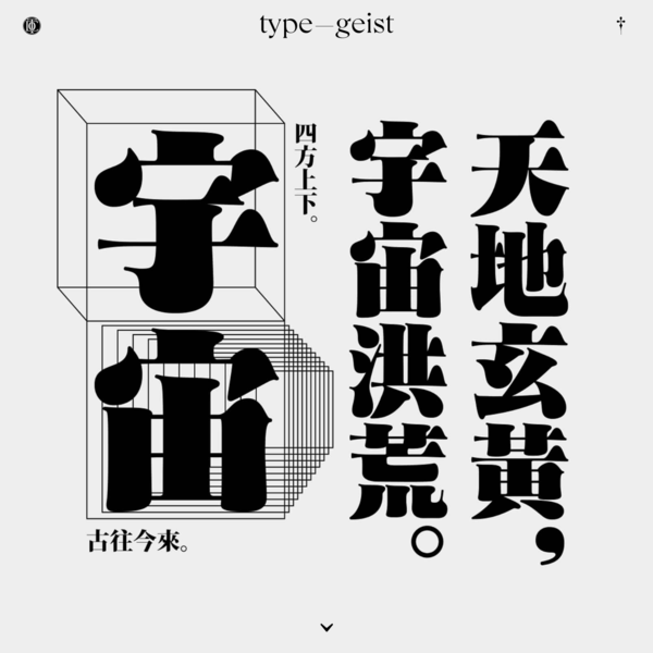 Synoptic Office 's Caspar Lam and YuJune Park invited leading type designers from mainland China, Taiwan, and Hong Kong to discuss the present and future of Chinese type design. In a video call connecting four cities-New York, Hong Kong, Taipei, and Shanghai-the group shared a sense of excitement that Chinese type design is on the cusp of significant changes.