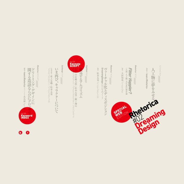 Rhetorica#02|特集: Dreaming Design