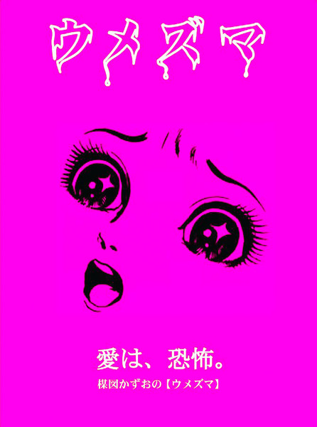 kazuoumezi_horrortheater.jpg