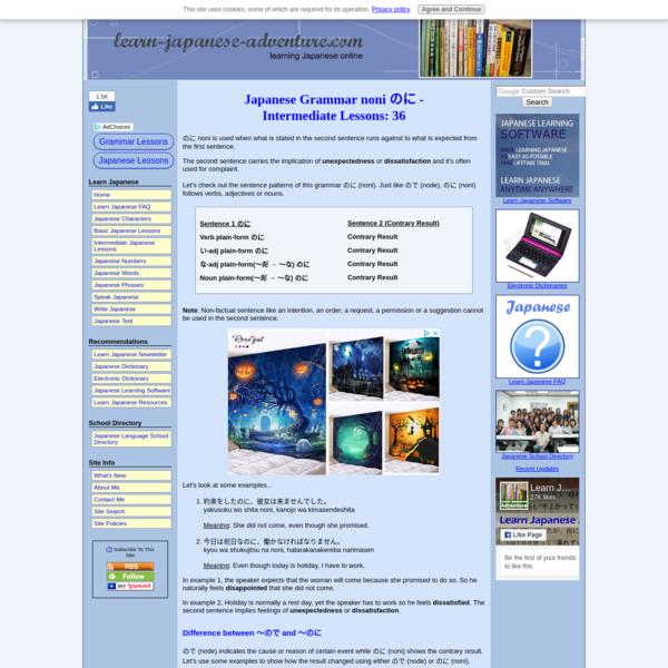 Japanese Grammar noni のに - Learn Japanese Online