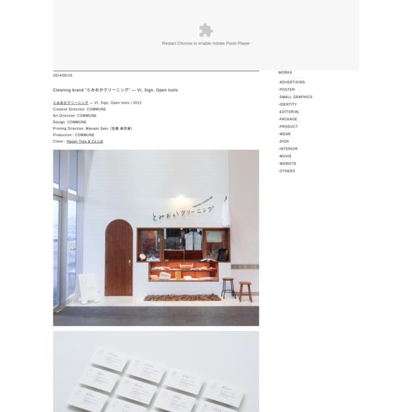 COMMUNE | Works