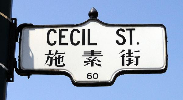 1200px-toronto_-_on_-_cecil_street.jpg