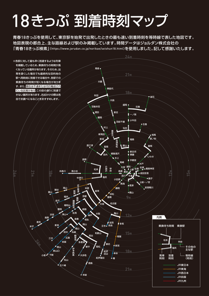 A map of train-arrival times when departing Tokyo Station (designed by Chizuto Design)