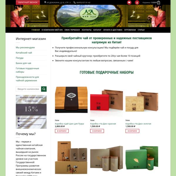 Главная | Сайт компании Мей Хуа