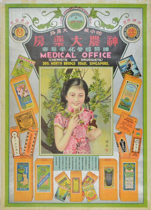 Singapore Medical Advertising Poster