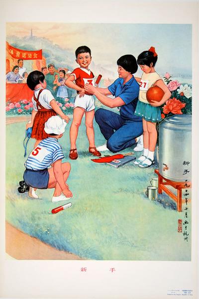 [LIANG, PINGBO].[梁平波]. 新手.[Xin shou].[Chinese Propaganda Posters - Beginners].  北京. [Beijing]. 人民美術出版社.[Ren min mei shu chu ban she]. (circa1974). Stock ID #157882