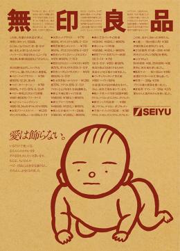 3064789-inline-12-these-vintage-ads-show-how-ikko-tanaka-helped-define-muji.jpg