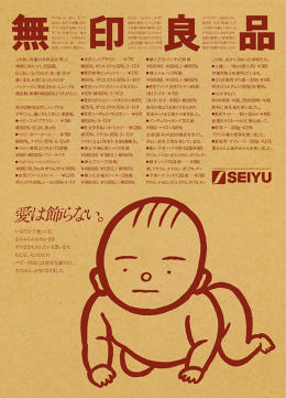 3064789-inline-12-these-vintage-ads-show-how-ikko-tanaka-helped-define-muji.jpg