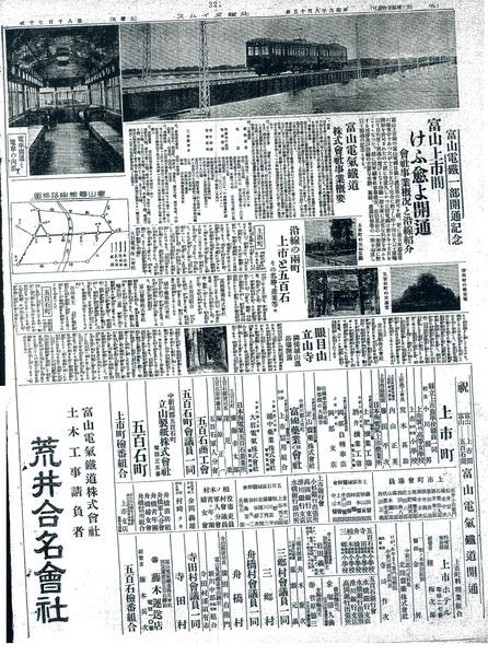 https://commons.wikimedia.org/wiki/File:Hokuriku_Times(3).jpg