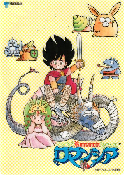 Dragon Slayer Jr., Romancia, MSX Cover Art (1986)
