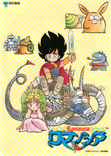 Dragon Slayer Jr., Romancia, MSX Cover Art (1986)