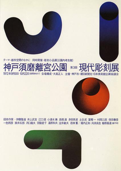 Biennial of Kobe