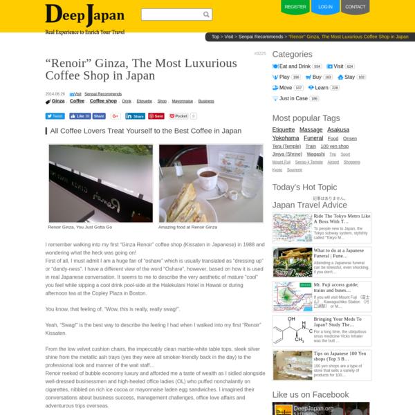 """Renoir"" Ginza, The Most Luxurious Coffee Shop in Japan - DeepJapan"