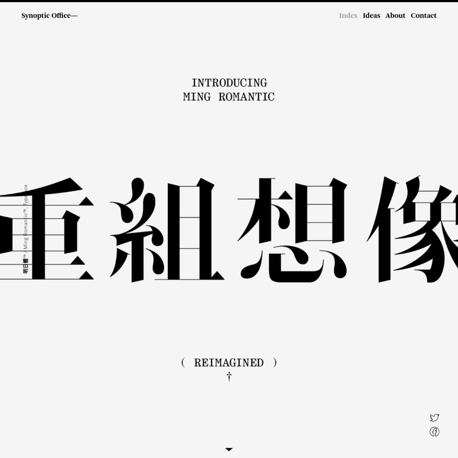 Ming Romantic is a modern interpretation of a style of printed type originating from the Song and Ming dynasties.