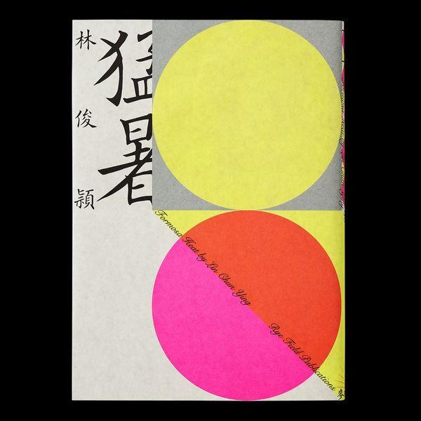 """""""Formosa Heat"""", Lin Chun Ying, designed by Wang Zhi-Hong"""