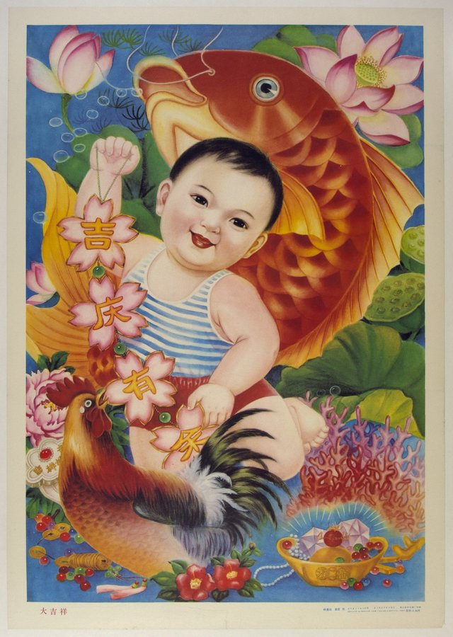 cnlb3611_chinese-new-year-nianhua-ccp-toddler-boy-fish_poster-museum.jpg?v=1437509303
