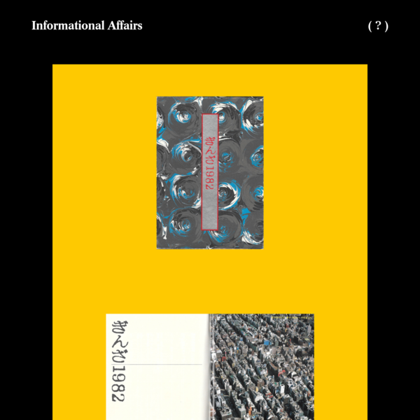 Informational Affairs is an ever growing index of books collected by Los Angeles based Folder Studio. super@folderstudio.com