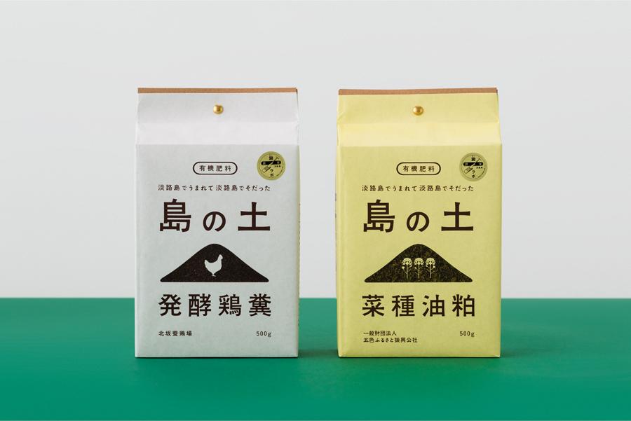 01-shimano-tsuchi-organic-fertilizer-of-waji-island-packaging-by-uma-on-bpo.jpg