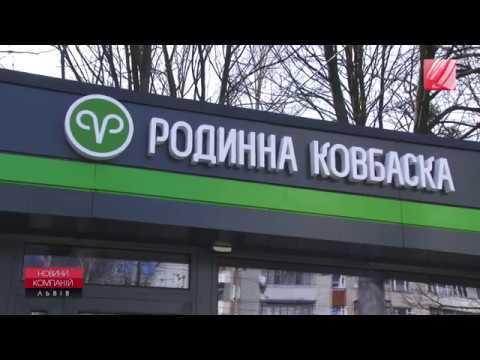 """Магазин нового формату """"Родинної ковбаски"""" запрацював у Львові"""