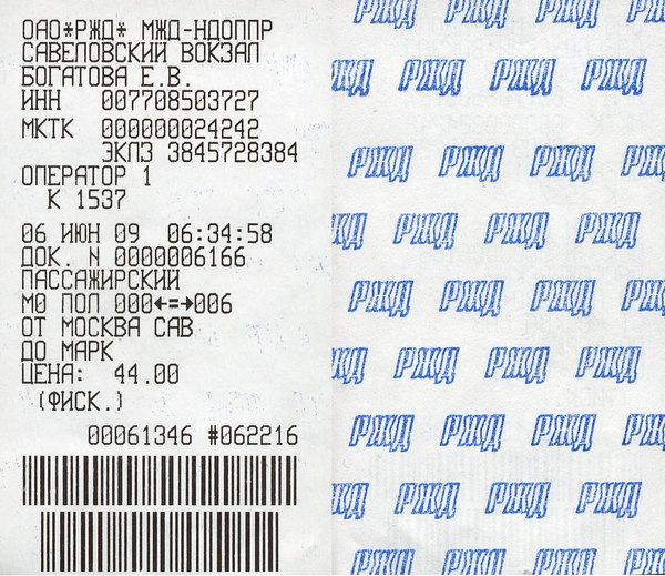mark_suburban_ticket_moscow_russia.jpg