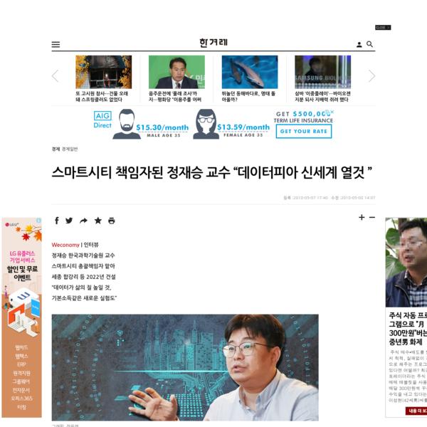 """스마트시티 책임자된 정재승 교수 """"데이터피아 신세계 열것 """""""