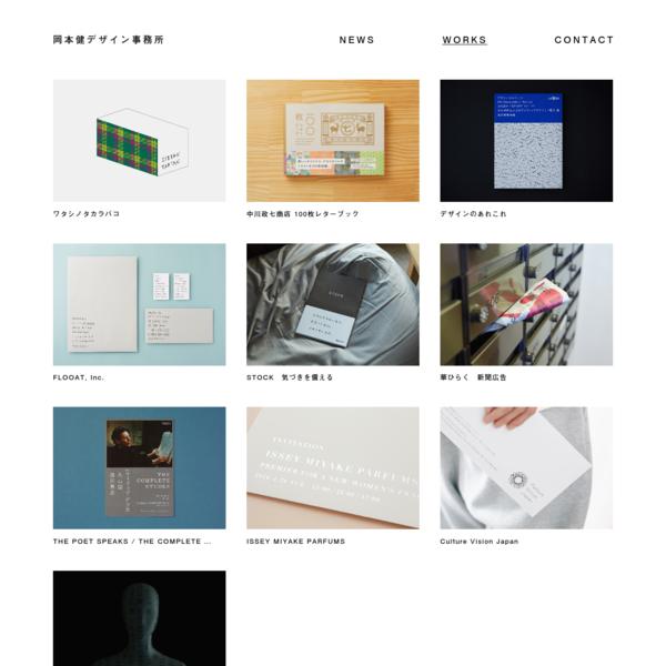 Works | 岡本健デザイン事務所