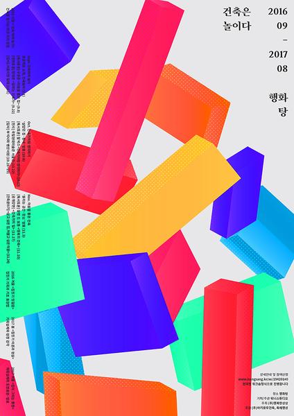 paika-architectureisplay-graphicdesign-itsnicethat.jpg?1542628869