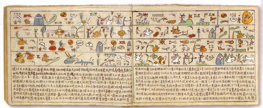 F16-1-Naxi-dongba-pages.jpg