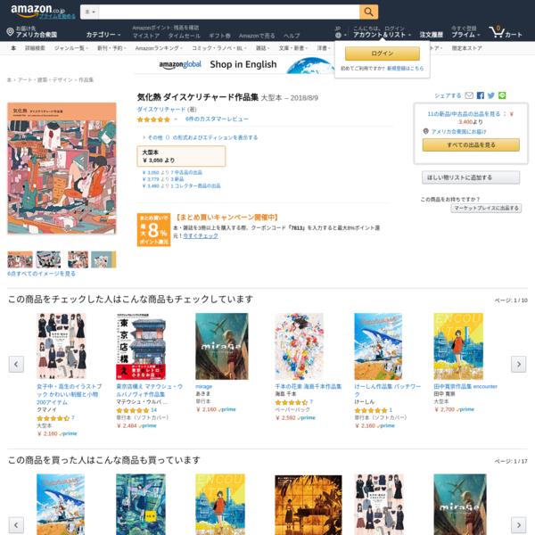 Amazonでダイスケリチャードの気化熱 ダイスケリチャード作品集。アマゾンならポイント還元本が多数。ダイスケリチャード作品ほか、お急ぎ便対象商品は当日お届けも可能。また気化熱 ダイスケリチャード作品集もアマゾン配送商品なら通常配送無料。