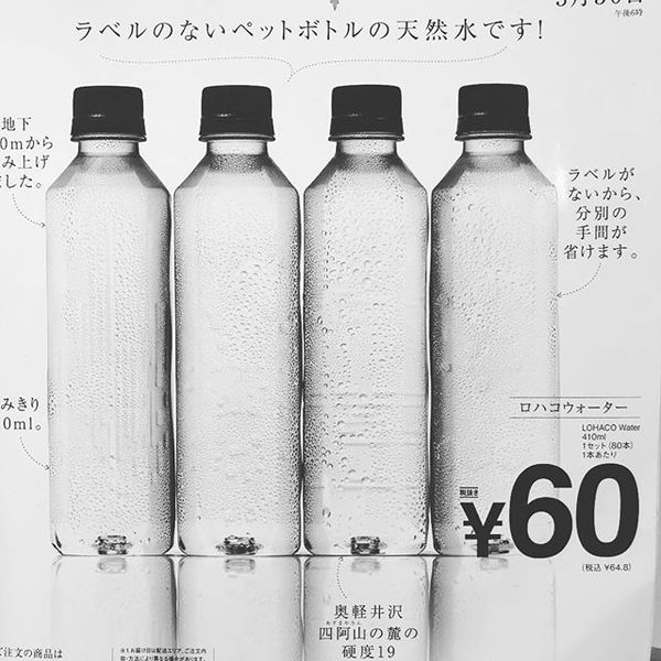 Pure spring water Packaging. Labelless packaging, only embossing for Japanese Brand Lohaco by #stockholmdesignlab #water #pa...