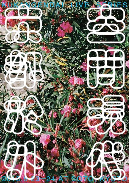 shun-ishizuka-deisgn-practice-work-graphic-design-itsnicethat-07.jpg?1544094159