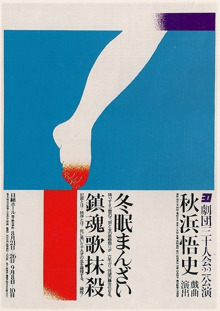 ikko-tanaka-1340558527_b.jpg