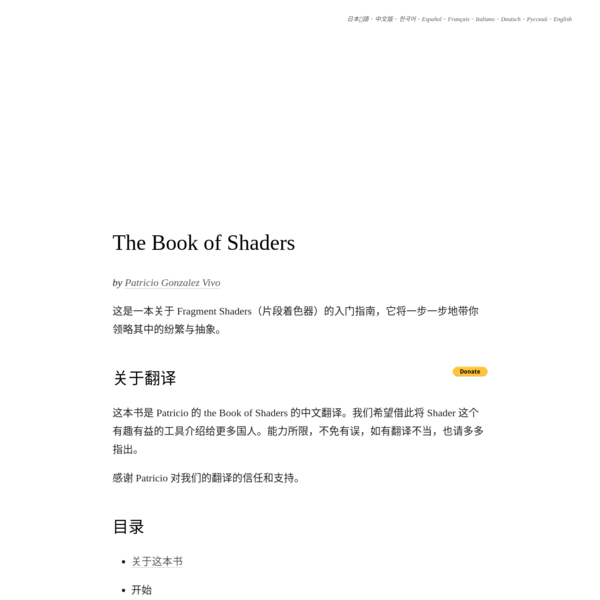 The Book of Shaders