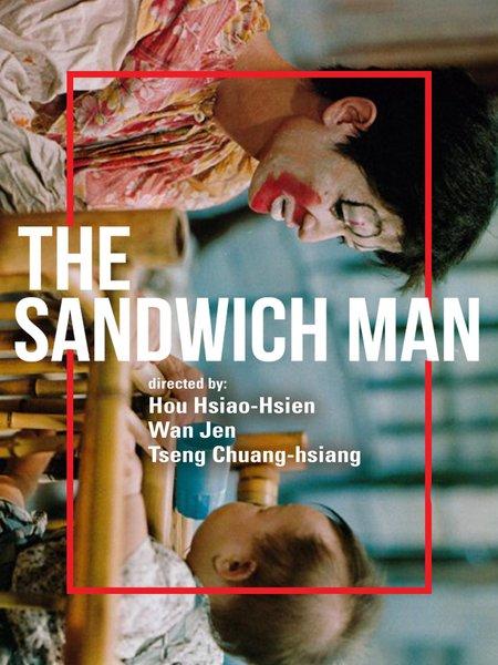 sandwichman-hsiao-hsien.jpg