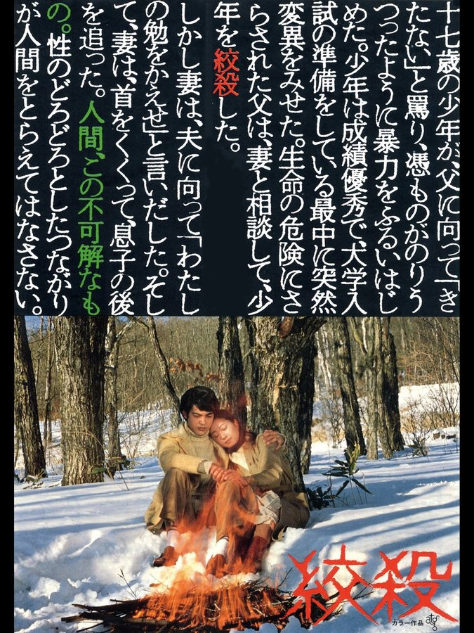 The Strangling (絞殺)