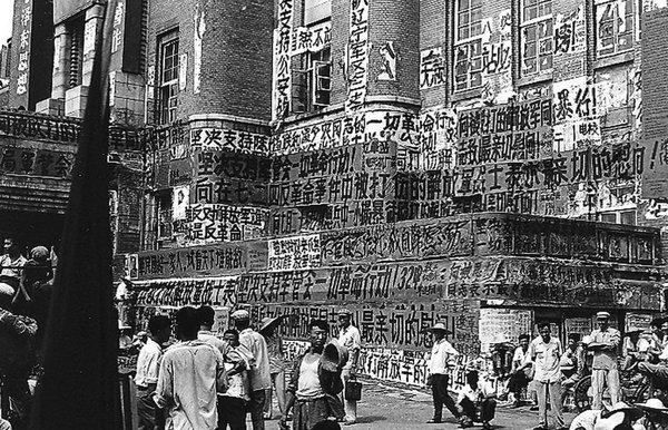 CHINE-Revolution-culturelle-DAZIBAO-1967-02.png